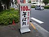 121031hyakuen3