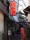 090125ichihati3