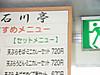 071007ishikawa3
