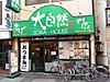 080322daishizen