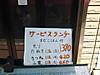 160329sanukiya3