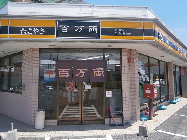 140730hyakumanryou2