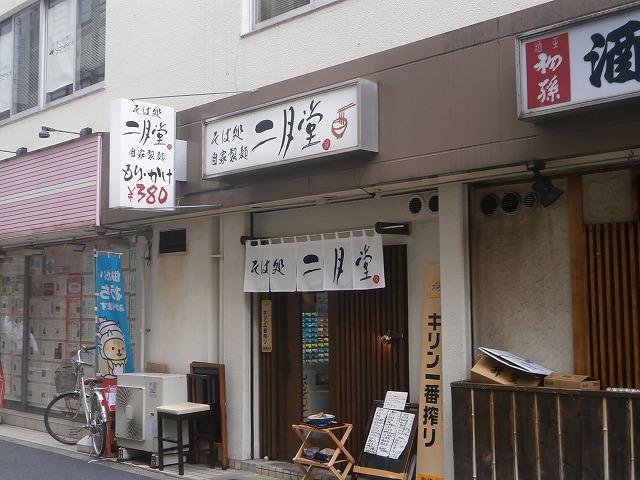 140825nigatsudo2