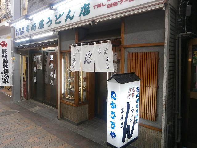 140903takasakiya2
