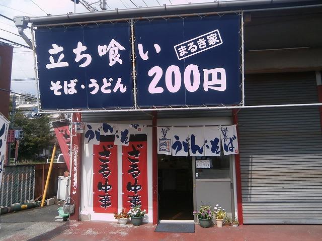 140912marukiya2