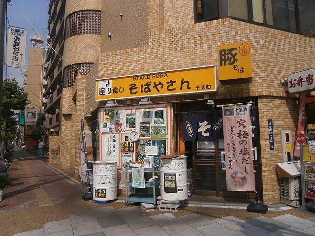 140916sobasuke2