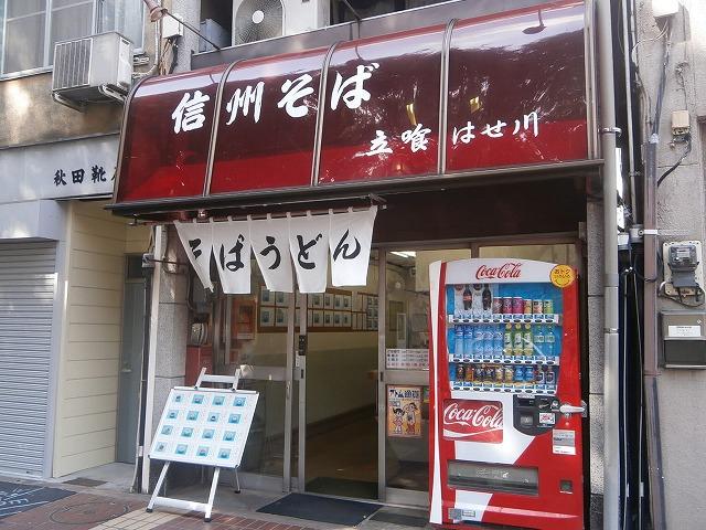 140919hasegawa2
