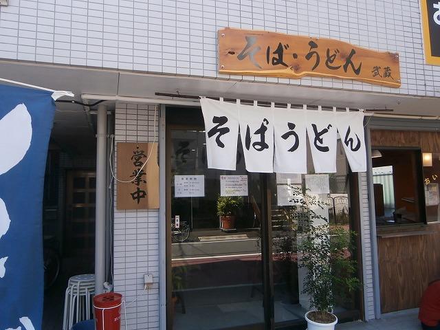 140926musashi2