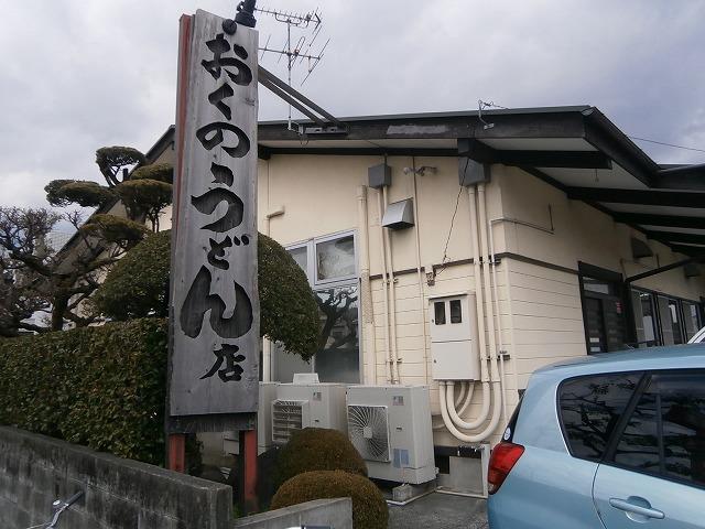 140314okuno2_2