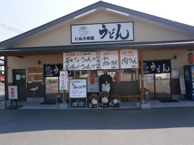 140328tanukichaya2