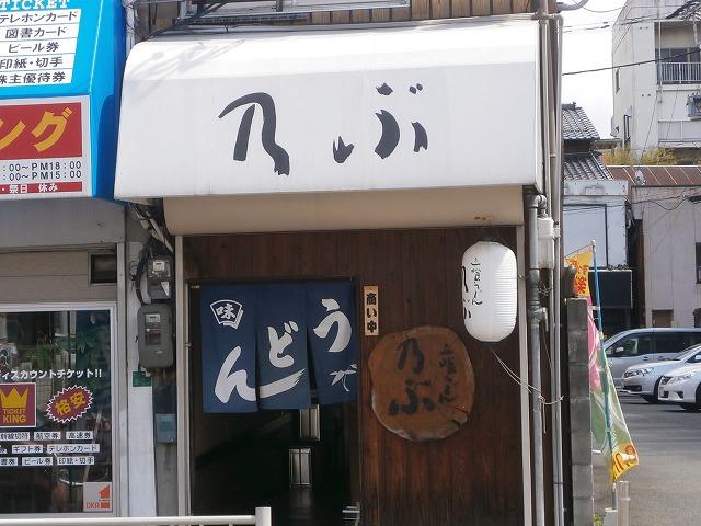 140404nobu2
