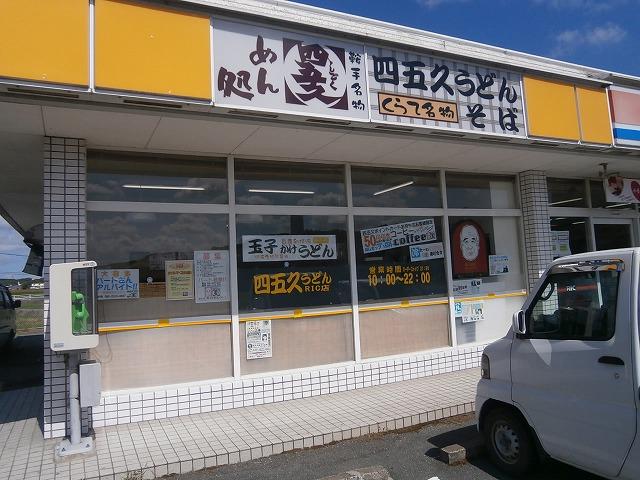 131001shigoku2