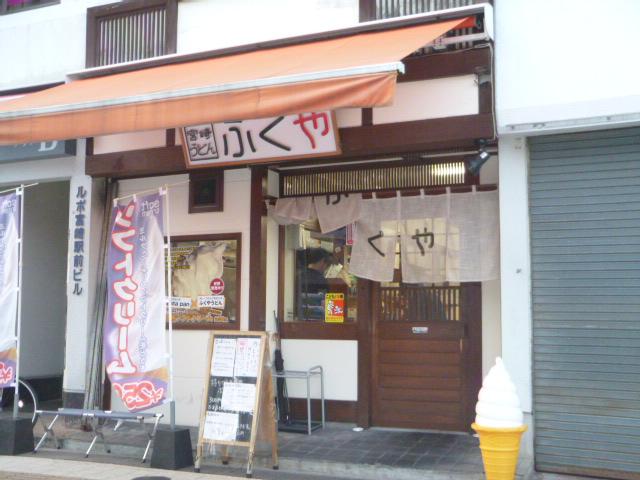 130912fukuya2