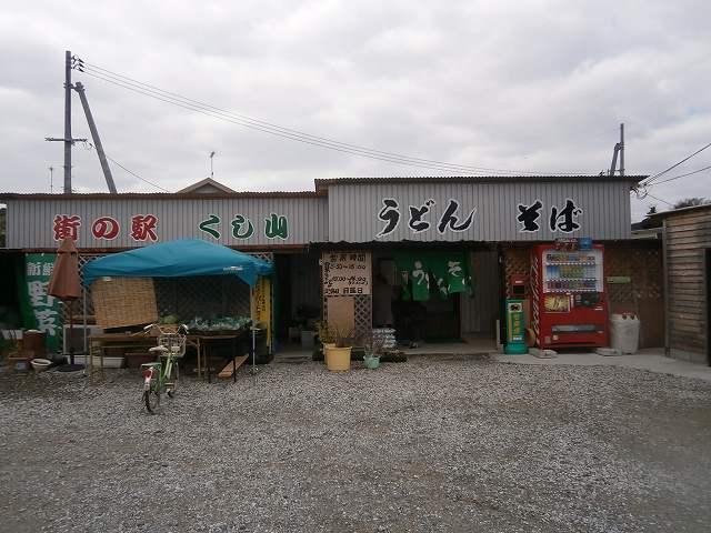 130314kushiyama2