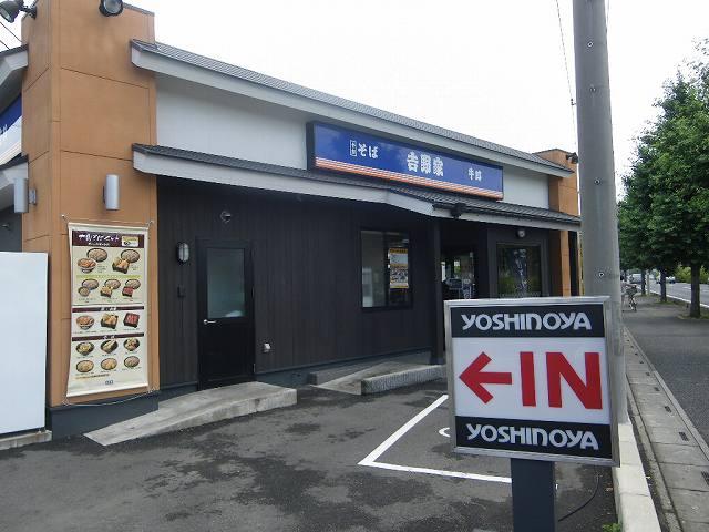 110623yoshinoya2