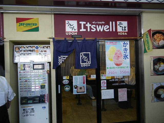 110826itswell2