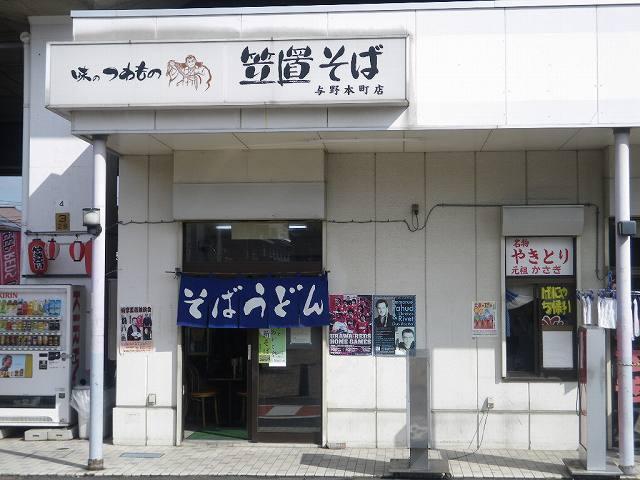 101025kasagi2