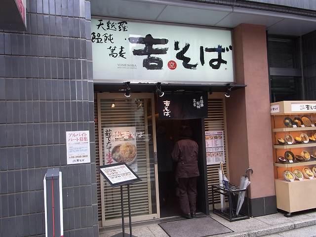 101031yoshisoba2