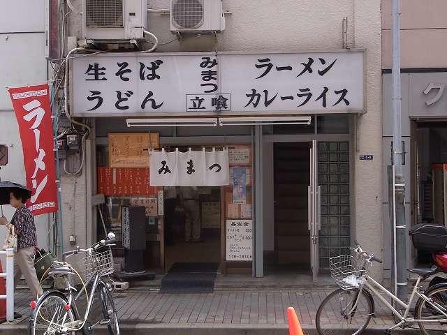 100811mimatsu2