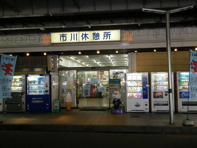 100907ichikawapa2