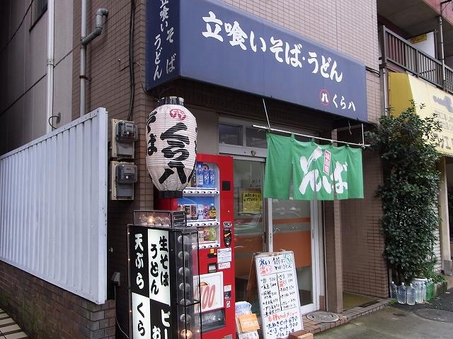 091114kurahachi2