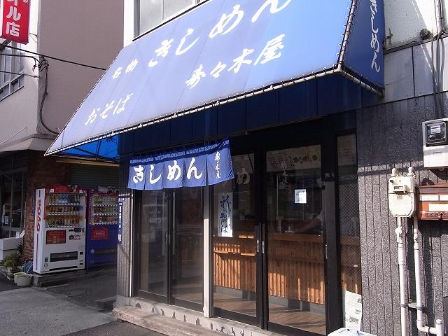 091210suzukiya2