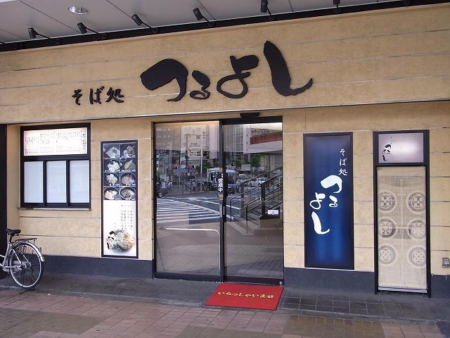 090911tsuruyoshi2