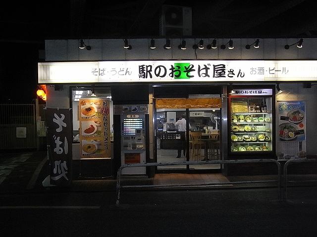 09071ekisoba2_2