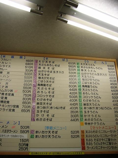 071007ishikawa2