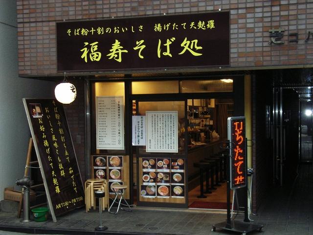 070120fukujyu2