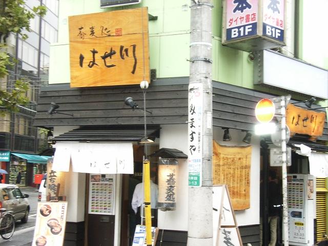 061005hasegawa2