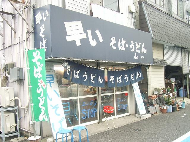 060114yamaichi2