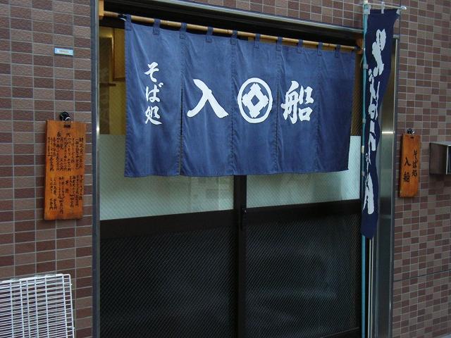 060126irifune2