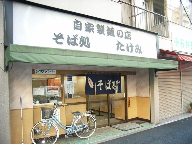 060126takemi2