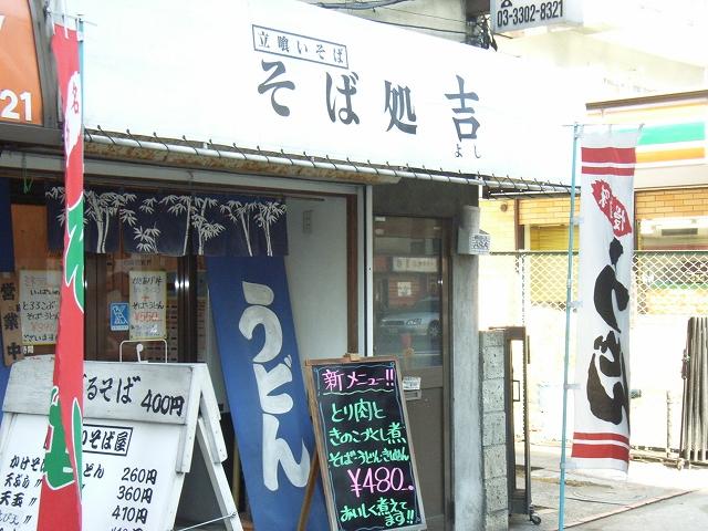 060204yoshi2