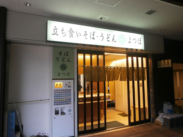 141108yotsuba2
