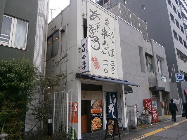 141111agemaru2