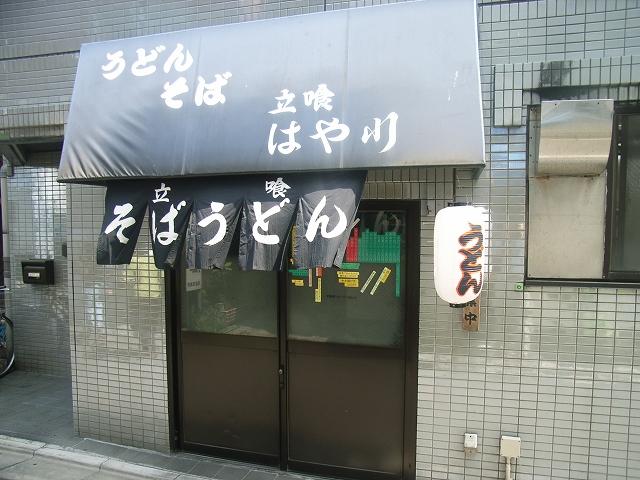050806hayakawa2