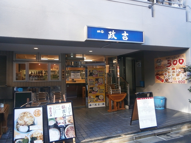 141127masakichi2_2