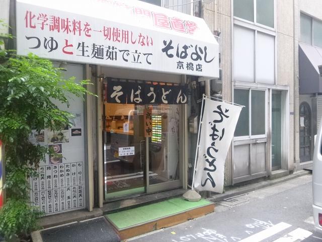 150611sobayoshi2