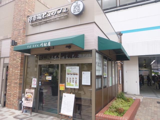 1511123kawamuraya2