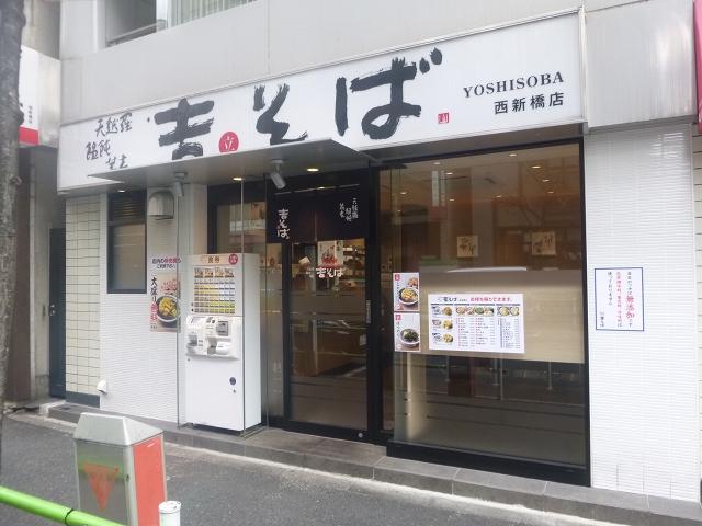 1601071yoshisoba2