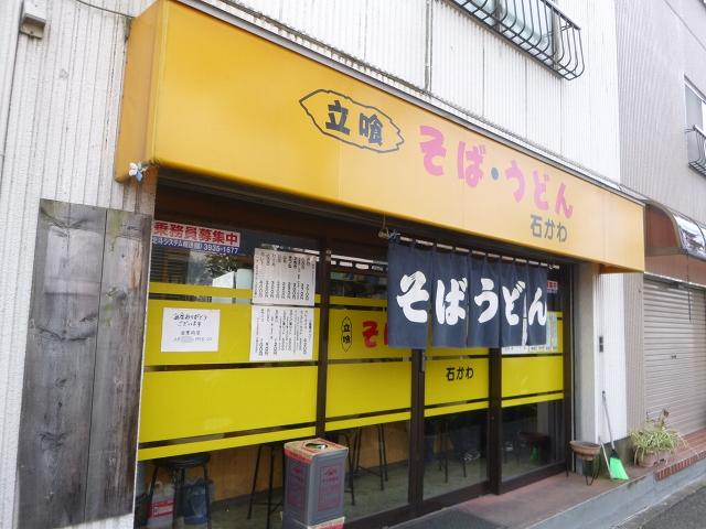 1602041ishikawa2