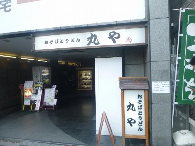 1603031maruya2