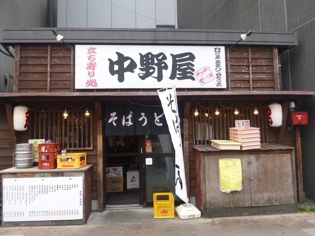 1604131nakanoya2