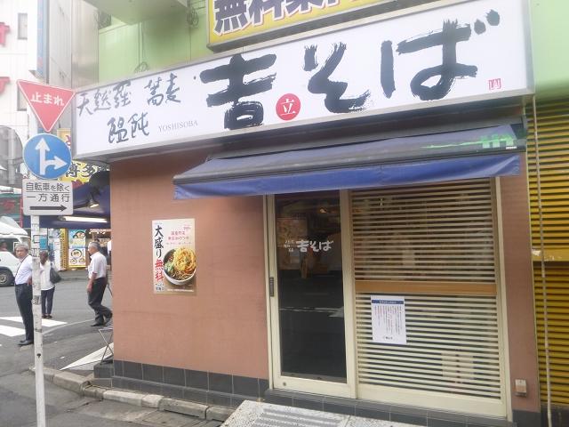 160629yoshisoba2