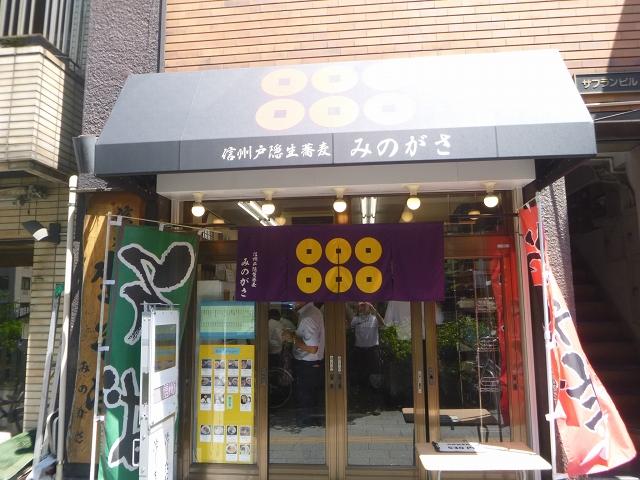 1608091minogasa2_3
