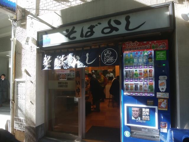 171121sobayoshi2