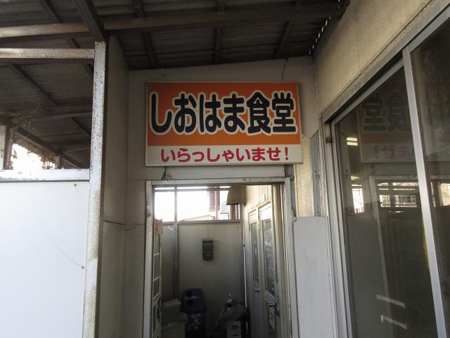 181220shiohama2
