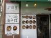 200207kiyosoba3
